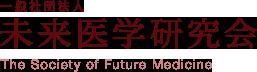 一般社団法人 未来医学研究会