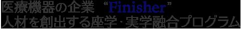 """医療機器の企業 """"Finisher"""" 人材を創出する座学・実学融合プログラム"""